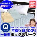 クイーン ボックス ベッドパッドボックスシーツ