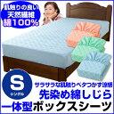 【あす楽】 ベッドパッド シングル ボックスシーツベッドパッドのいらないベッド用ボックスシーツシングル 100×200×30cm先染め綿しじら 綿100%ベッド...