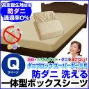 【あす楽】 ベッドパッド クイーン ボックスシーツ高密度 防ダニ生地で製造 ダニを通さない生地、花粉、アレルギー対策ダニブロック スーパーガードIIクイーン 1...