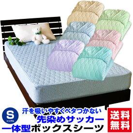 【あす楽】 ベッドパッド シングル ボックスシーツ 送料無料ベッドパッドのいらないベッド用ボックスシーツシングル 100×200×30cm先染めサッカー 綿100%ベッドパットとベッドシーツの一体型【★★】