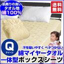 【あす楽】 ベッドパッド クイーン ボックスシーツ 送料無料綿マイヤータオル ボックスシーツ のいらない ベッドパッドボックスシーツ + ベッドパッド の一体型...
