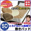 【あす楽】 敷きパッド セミダブル ベッドパッド 送料無料とろけるような肌さわり毛布生地で製造した 敷きパッドセミ…