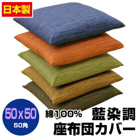 藍染調座布団カバー50×50cm