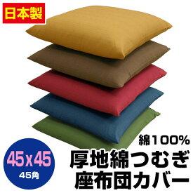 厚地綿つむぎ座布団カバー45×45cm