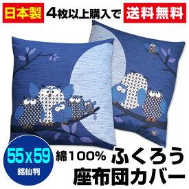 ふくろう座布カバー銘仙判55×59cm