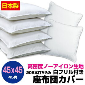 フリル付き白座布団カバー45×45cm