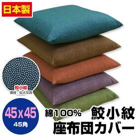 鮫小紋座布団カバー45×45cm
