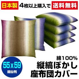 縦縞ぼかし座布団カバー