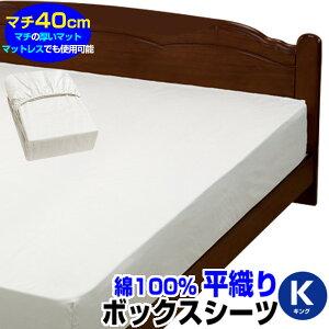 【あす楽】 ボックスシーツ キング ベッドシーツベット用 綿 平織り ボックスシーツ 綿 100%厚いベッドマット用 厚み35cm迄のマットに対応 マチ40cmキング 200×200×40cm【★】