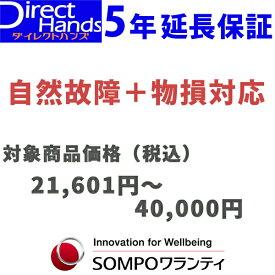 物損付5年延長保証(自然+物損)【商品代金 21,601円〜40,000円】(対象の商品と同時購入に限ります。)