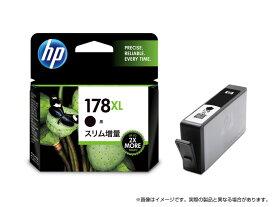 <インクカートリッジ> HP 178XL インクカートリッジ 黒 スリム増量(CN684HJ)(黒/顔料系インク/ヒューレットパッカード)