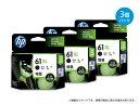 <インクカートリッジ> HP 61XL インクカートリッジ 黒増量・お買い得3個パック(CH563WA-AAAA)(黒/顔料インク/ヒューレットパッカード)
