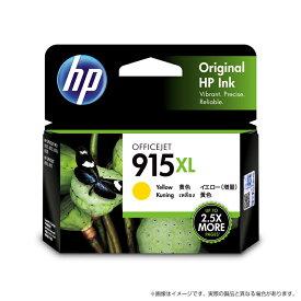 【1/28 1:59まで10%OFFクーポン&ポイント最大31倍】 <インクカートリッジ> HP 915XL インクカートリッジ イエロー(型番:3YM21AA)(イエロー/顔料系インク/ヒューレットパッカード)