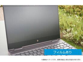 <液晶保護フィルム> HP ENVY x360 15-ds0000用液晶保護フィルム(型番:7RA06PA#ABJ)HP ENVY 15 360用 (プロセッサーがRyzen搭載されている製品)