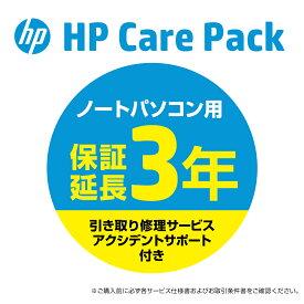 【PC本体お届け後より60日以内の方限定】 HP 延長保証 3年間アクシデントサポート付き 引き取り修理サービス CarePack ノートパソコン用 (型番:U4821E) Pavilion 13/15・Pavilion Gaming 15