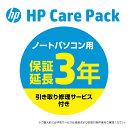 【PC本体お届け後より60日以内の方限定】 HP 延長保証 3年間引き取り修理サービス CarePack ノートパソコン用 (型番:UM963E) ENVY x360・OMEN by HP 15/17
