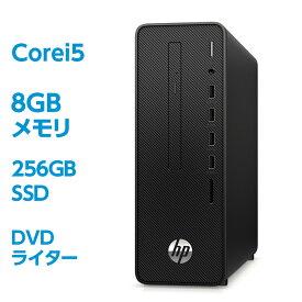 【11日1:59まで全品ポイント5倍(要エントリー)】Core i5 8GBメモリ 256GB M.2 SSD HP 280 G5 SFF(型番:1U3W8PA-AACE) デスクトップパソコン 新品 DVDライター搭載 キーボード&マウス付き