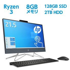 【1/28(木)1:59まで全品10%OFFクーポン】AMD Ryzen3 3250U 8GBメモリ 128GB SSD+2TB HDD 21.5型 タッチ液晶 HP All-in-One 22-df0000jp(型番:9EH04AA-AAAD) オールインワンパソコン 液晶一体型 デスクトップパソコン 新品 Office付き