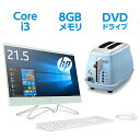 Core i3 8GBメモリ 2TB HDD 21.5型 タッチ液晶 HP All-in-One 22(型番:6DV87AA-AAAQ) オールインワンパソコン 液晶一体型 デスクトップパソコン 新品 Office付き デロンギトースター(アズーロブルー)付き
