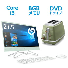 【8/20まで全品10%OFFクーポン】 Core i3 8GBメモリ 2TB HDD 21.5型 タッチ液晶 HP All-in-One 22(型番:6DV87AA-AAAB) オールインワンパソコン 液晶一体型 デスクトップパソコン 新品 Office付き デロンギトースター(オリーブグリーン)付き