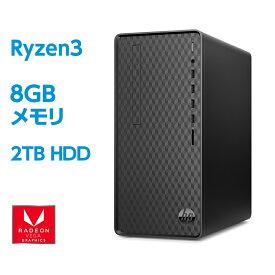 【1/16(土)1:59までエントリーでポイント7倍】Ryzen3 8GBメモリ 2TB HDD HP Desktop M01 (型番:9AQ13AA-AAAB) デスクトップパソコン Office付き 新品 DVDライター搭載