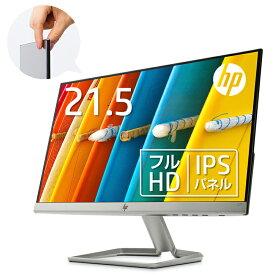 【IPSパネル】 HP 22f(型番:2XN58AA#ABJ)(1920 x 1080 1677万色) 液晶ディスプレイ 21.5インチ 超薄型 省スペース フルHD ディスプレイ モニター 新品 PCモニター ゲーミングモニター