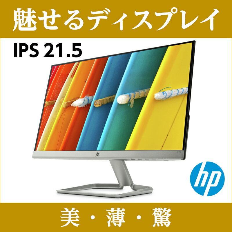 【IPSパネル】 HP 22f(型番:2XN58AA#ABJ)(1920 x 1080 1677万色) 液晶ディスプレイ 21.5インチ 超薄型 省スペース フルHD ディスプレイ モニター 新品 【AMD freesync対応】