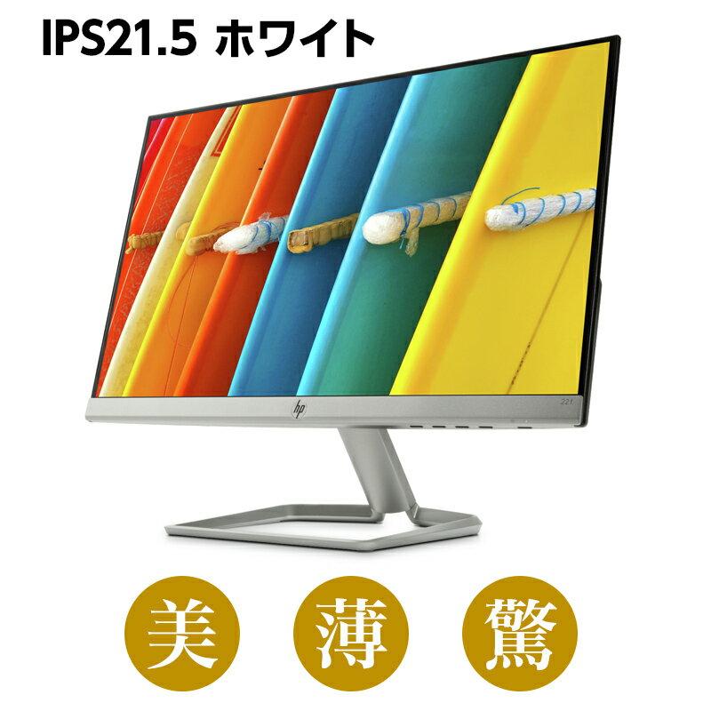【19日9:59までエントリーで全品ポイント10倍!】 【IPSパネル】 HP 22fw(型番:3KS60AA#ABJ)(1920 x 1080 1677万色) 液晶ディスプレイ 21.5インチ 超薄型 省スペース フルHD ディスプレイ モニター 新品 PCモニター ゲーミングモニター