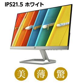 フルHD IPS 液晶モニター HP 22fw (型番: 3KS60AA#ABJ ) 1920 x 1080 1677万色 液晶ディスプレイ 21.5インチ 超薄型 省スペース フルHD ディスプレイ モニター 新品 PCモニター ゲーミングモニター