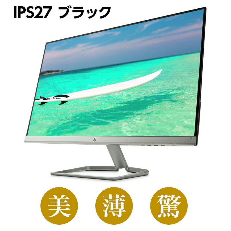 【19日9:59までエントリーで全品ポイント10倍!】 【IPSパネル】HP 27f(型番:2XN62AA#ABJ)(1920 x 1080 1677万色) 液晶ディスプレイ 27インチ 超薄型 省スペース フルHD ディスプレイ モニター 新品 縁が狭額で24型くらいの設置感 PCモニター ゲーミングモニター