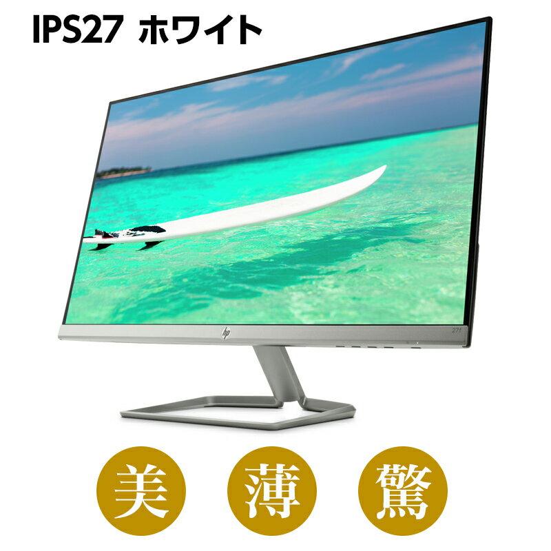【3/26 1:59までエントリーでポイント最大30倍】 【IPSパネル】HP 27fw(型番:3KS64AA#ABJ)(1920 x 1080 1677万色) 液晶ディスプレイ 27インチ 超薄型 省スペース フルHD ディスプレイ モニター 新品 縁が狭額で24型くらいの設置感 PCモニター ゲーミングモニター