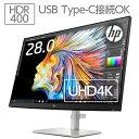 【11日1:59まで全品ポイント5倍(要エントリー)】4K HDR IPS 液晶モニター HP U28 4K UHD (型番:1Z979AA-AAAA) 3840…