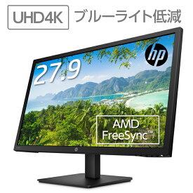 UHD 4K TN 液晶モニター HP V28 4K (型番:8WH59AA-AAAA) 3840 x 2160 約1677万色 液晶ディスプレイ 27.9インチ FreeSync対応 ディスプレイ モニター 新品 ゲーミングモニター ブルーライト低減 フリッカーフリー