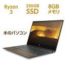 【6/11(木)1:59までエントリーで全品ポイント5倍&特価品多数】 Ryzen3 8GBメモリ 256GB SSD PCIe規格 13.3型 タッチ式 フルHD HP ENVY x360 13 Wood Edition(型番:8VZ53PA-AAAC)指紋認証 ノートパソコン office付き 新品 Core i5 同等性能 木のパソコン