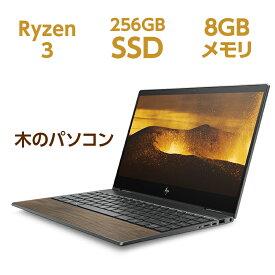 【11日1:59まで全品ポイント5倍(要エントリー)】Ryzen3 8GBメモリ 256GB SSD PCIe規格 13.3型 タッチ式 フルHD HP ENVY x360 13 Wood Edition(型番:8TW30PA-AAAB)指紋認証 ノートパソコン office付き 新品 Core i5 同等性能 木のパソコン