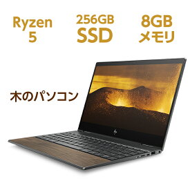 Ryzen5 8GBメモリ 256GB SSD PCIe規格 13.3型 タッチ式 フルHD HP ENVY x360 13 Wood Edition(型番:8VZ54PA-AAAB)指紋認証 ノートパソコン office付き 新品 Core i7 同等性能 木のパソコン