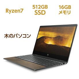 Ryzen7 16GBメモリ 512GB SSD PCIe規格 13.3型 タッチ式 フルHD HP ENVY x360 13 Wood Edition(型番:8VZ56PA-AAAC)指紋認証 ノートパソコン office付き 新品 Core i7 同等性能以上 木のパソコン