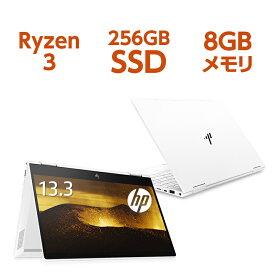 Ryzen3 8GBメモリ 256GB SSD PCIe規格 13.3型 タッチ式 フルHD HP ENVY x360 13 セラミックホワイト(型番:9AK26PA-AAAB)指紋認証 ノートパソコン office付き 新品 Core i5 同等性能 上品な白 汚れに強い白