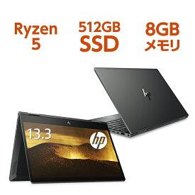 【全品10%OFFクーポン】 Ryzen5 8GBメモリ 512GB高速SSD 13.3型 タッチ式 HP ENVY x360 13(型番:7AL39PA-AADS)指紋認証 ノートパソコン office付き 新品 Core i7 同等性能