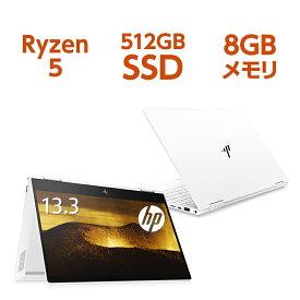 Ryzen5 8GBメモリ 512GB SSD PCIe規格 13.3型 タッチ式 フルHD HP ENVY x360 13 セラミックホワイト(型番:9AK28PA-AAAC)指紋認証 ノートパソコン office付き 新品 Core i7 同等性能 上品な白 汚れに強い白