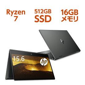 【6/11(木)1:59までエントリーで全品ポイント5倍&特価品多数】 Ryzen7 16GBメモリ 512GB高速SSD 15.6型 タッチ式 HP ENVY x360 15(型番:6RH26PA-AAAA)指紋認証 ノートパソコン office付き 新品 Core i7 同等性能