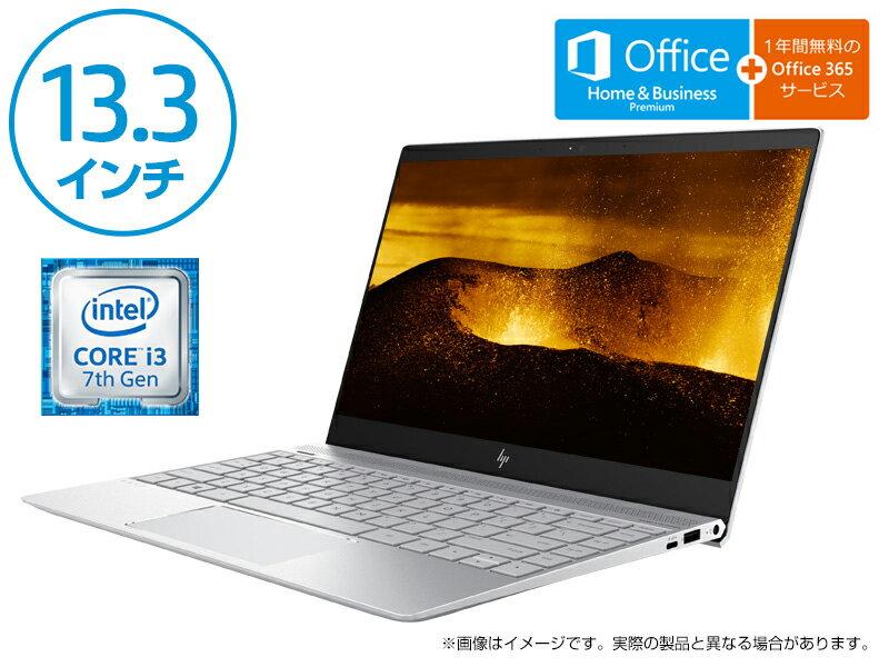 Core i3 4GBメモリ 256GB高速SSD 13.3型 HP ENVY 13 ナチュラルシルバー(型番:2DP52PA-AAAM)ノートパソコン 新品 Microsoft Office Home & Business Premium・クリーニングクロス付