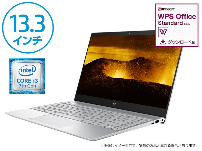 Core i3 4GBメモリ 256GB高速SSD 13.3型 HP ENVY 13ナチュラルシルバー(型番:2DP52PA-AAAE) ノートパソコン 新品 Office付き