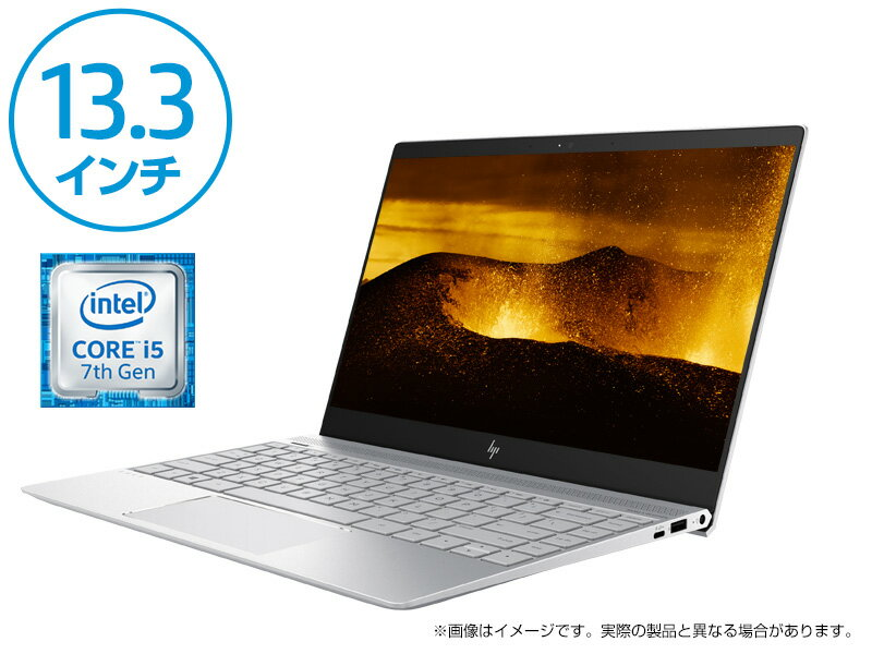 Core i5 8GBメモリ 512GB高速SSD 13.3型 HP ENVY 13ナチュラルシルバー(型番:2DP53PA-AAAA) ノートパソコン 新品