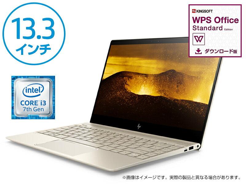 Core i3 4GBメモリ 256GB高速SSD 13.3型 HP ENVY 13シルクゴールド(型番:2DP48PA-AAFQ) ノートパソコン 新品 Office付き