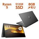 【11/25(水)まで全品ポイント10倍(要エントリー)】Ryzen5 8GBメモリ 512GB高速SSD 13.3型 タッチ式 HP ENVY x360 13(型番:3N928PA-AADH)指紋認証 ノートパソコン office付き 新品 (2020年7月モデル)