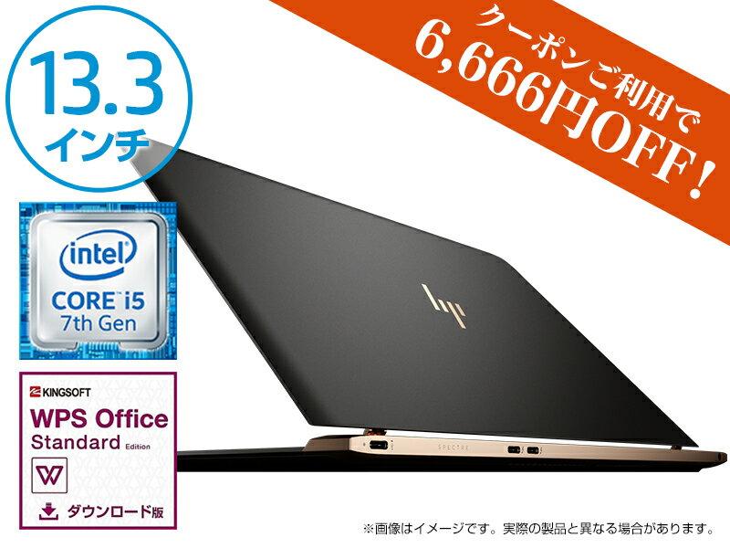 【SALE中エントリーでポイント最大15倍】 Core i5 8GBメモリ 256GB高速SSD 13.3型 FHD HP Spectre 13 (型番:Y4G20PA-ACKL) ノートパソコン 新品 Office付き 【世界最薄級】【クーポン利用で更に6,666円OFF!】