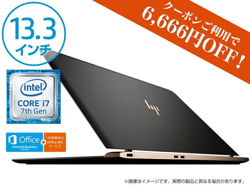 【SALE中エントリーでポイント最大15倍】 Core i7 8GBメモリ 512GB高速SSD 13.3型 FHD HP Spectre 13 (型番:Y4G21PA-AAKN) ノートパソコン 新品 Office付き 世界最薄級PC】【クーポン利用で更に6,666円OFF!】