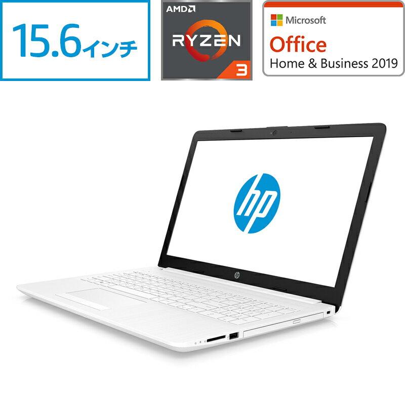 【3/26 1:59までエントリーでポイント最大30倍】 Ryzen3 8GBメモリ 1TB HDD 15.6型 HP 15(型番:4PD05PA-AACD)ノートパソコン Microsoft Office付き 新品 Core i3 同等性能