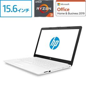 Ryzen3 8GBメモリ 1TB HDD 15.6型 HP 15(型番:4PD05PA-AARI)ノートパソコン Microsoft Office付き 新品 Core i3 同等性能